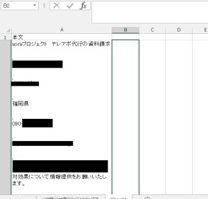 見込み客リスト作成3