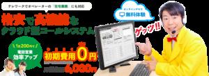 テレアポ システム Neo-Quick Call