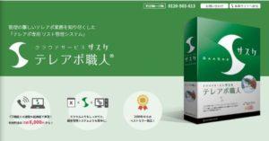 テレアポ システム sasuke